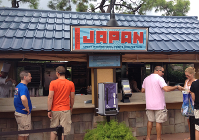 japan-marketplace-epcot-food-and-wine